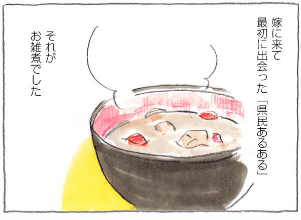 嫁いだ先で衝撃!白味噌のお雑煮のお餅を…まさかの「アレ」にイン!の画像1