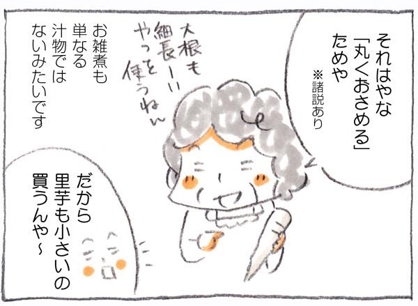 嫁いだ先で衝撃!白味噌のお雑煮のお餅を…まさかの「アレ」にイン!の画像4
