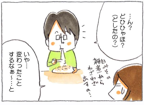 嫁いだ先で衝撃!白味噌のお雑煮のお餅を…まさかの「アレ」にイン!の画像9