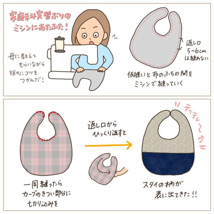 赤ちゃんに手作りの贈り物♡「手作りスタイ」の作り方&アイデア集の画像20