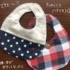 赤ちゃんに手作りの贈り物♡「手作りスタイ」の作り方&アイデア集のタイトル画像