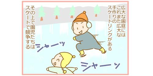 スケートができない年少組は、まさかの…?北海道の「氷上運動会」がすごい!のタイトル画像