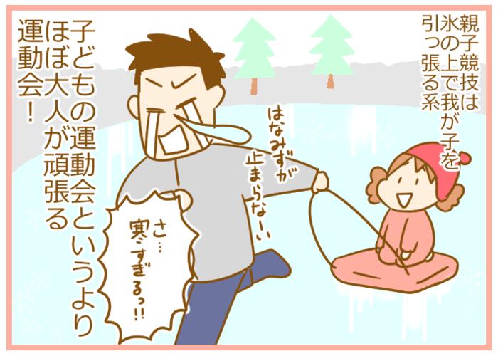 スケートができない年少組は、まさかの…?北海道の「氷上運動会」がすごい!の画像4