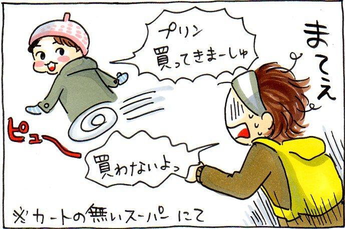 明日からの育児がちょっと楽しくなる?北海道の方言おしえますの画像2