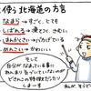 明日からの育児がちょっと楽しくなる?北海道の方言おしえますのタイトル画像