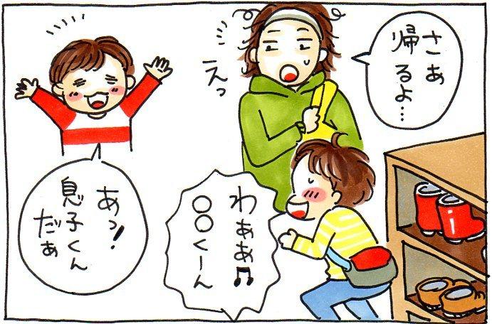 明日からの育児がちょっと楽しくなる?北海道の方言おしえますの画像7