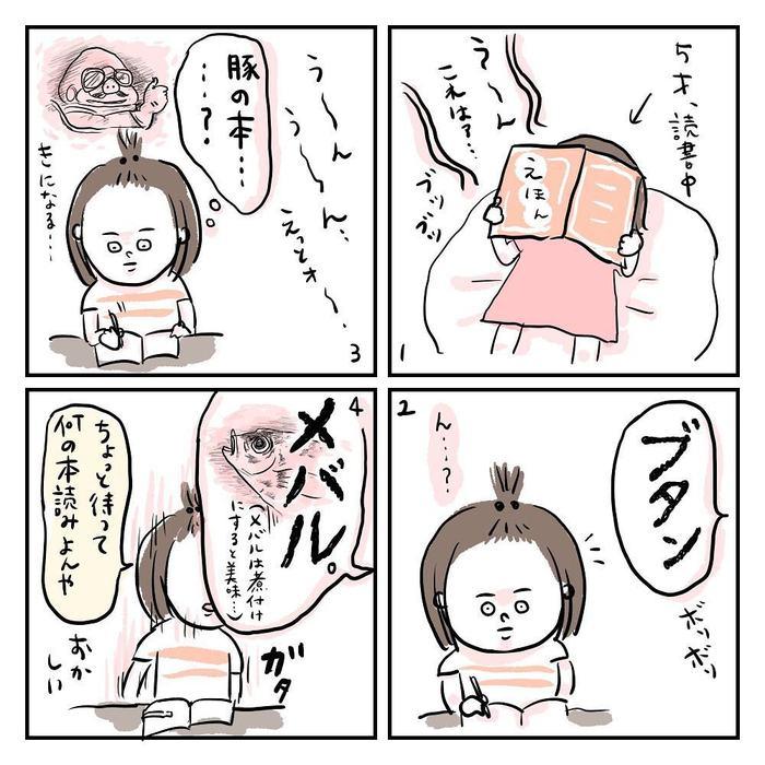 「そんな言葉いつ覚えたの(笑)?」4歳差姉妹の言動から目が離せない!!の画像1