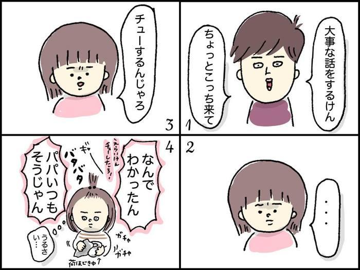 「そんな言葉いつ覚えたの(笑)?」4歳差姉妹の言動から目が離せない!!の画像7