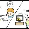 ことば習得の秘訣はこれかも?日本語生活inアメリカの息子が覚えたフレーズのタイトル画像