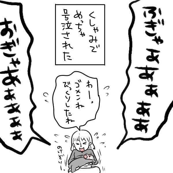 おっぱい→オムツ替え→抱っこ→おっぱい…(以下略)ママのリアルに共感の嵐!の画像21