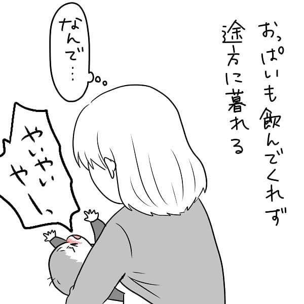 おっぱい→オムツ替え→抱っこ→おっぱい…(以下略)ママのリアルに共感の嵐!の画像29