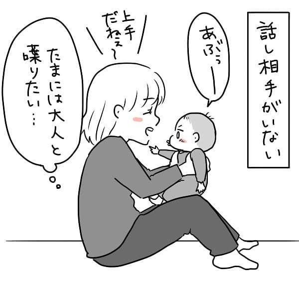 おっぱい→オムツ替え→抱っこ→おっぱい…(以下略)ママのリアルに共感の嵐!の画像5