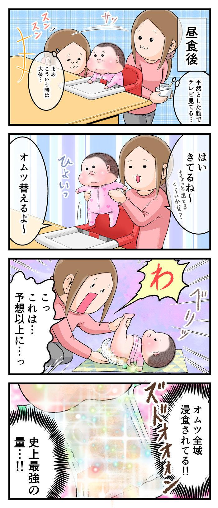 オムツ替えってスポーツだよね…?歴史に残る死闘☆5選!!の画像9