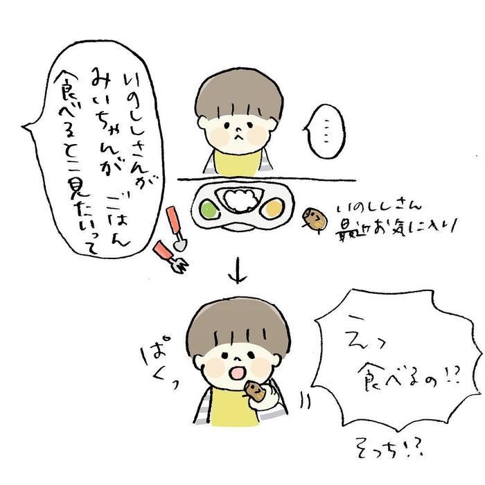 「え、ひよこさん食べちゃうの…?」1歳児の言動に、ママ戸惑ってます(笑)の画像3