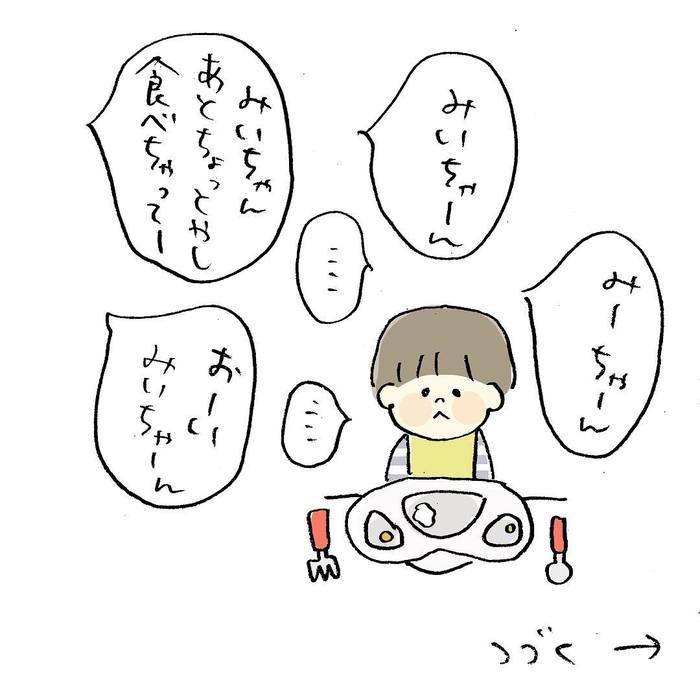 「え、ひよこさん食べちゃうの…?」1歳児の言動に、ママ戸惑ってます(笑)の画像11