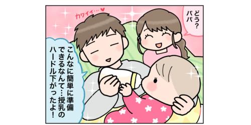 乳児用液体ミルクがついに解禁!子育てはどう変わる?のタイトル画像