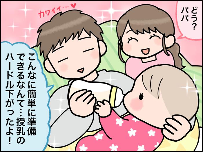 乳児用液体ミルクがついに解禁!子育てはどう変わる?の画像23