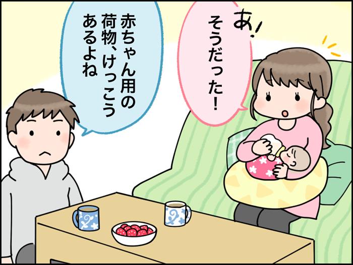 乳児用液体ミルクがついに解禁!子育てはどう変わる?の画像4