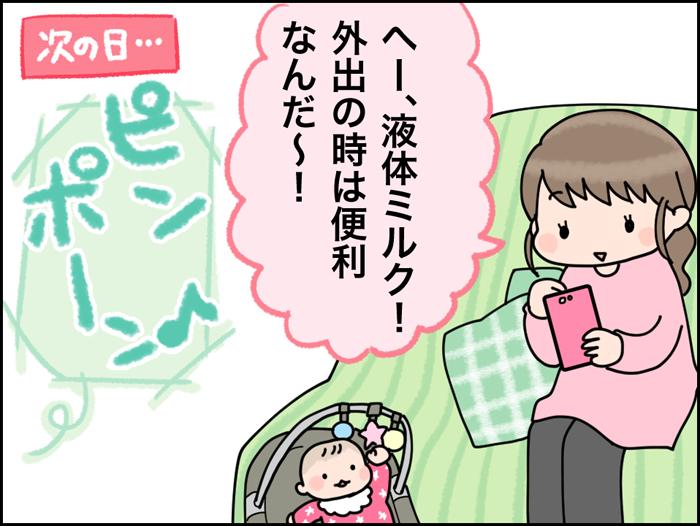 乳児用液体ミルクがついに解禁!子育てはどう変わる?の画像7