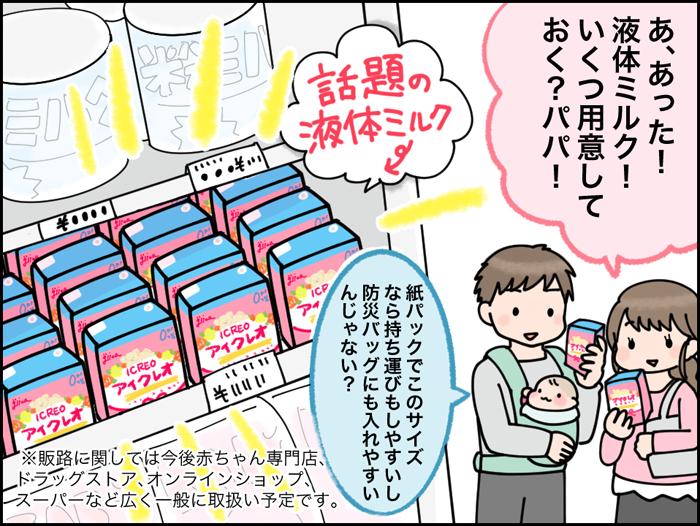 乳児用液体ミルクがついに解禁!子育てはどう変わる?の画像22