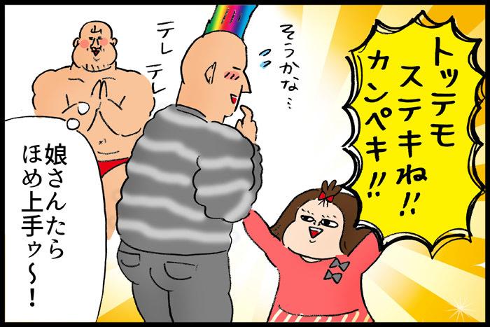 冬のフワフワパジャマを愛するあまり、娘の取った行動とは…!?の画像4