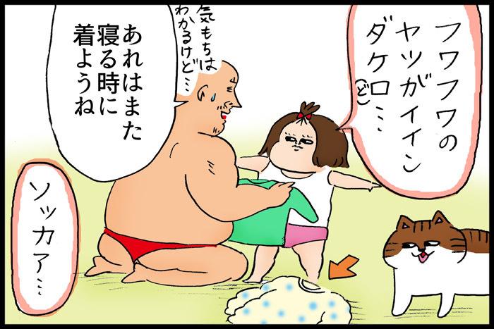 冬のフワフワパジャマを愛するあまり、娘の取った行動とは…!?の画像6
