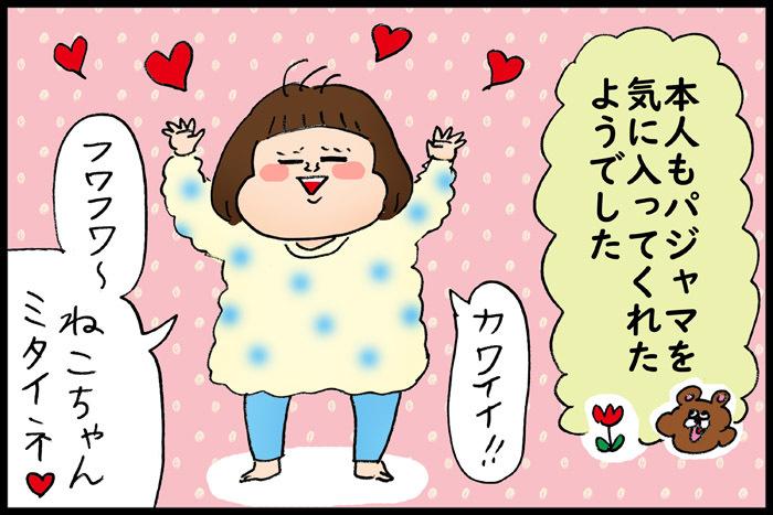 冬のフワフワパジャマを愛するあまり、娘の取った行動とは…!?の画像5