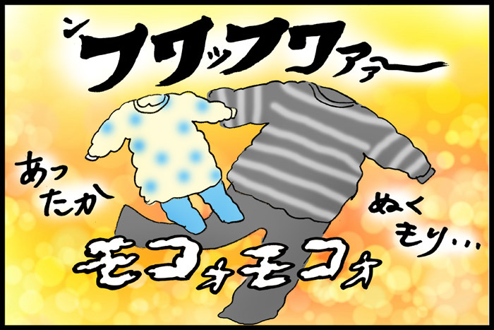 冬のフワフワパジャマを愛するあまり、娘の取った行動とは…!?の画像1