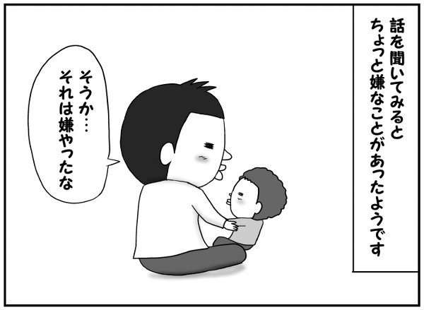 気づけば育児がルーティン化。息子と向き合おうと思った話の画像7