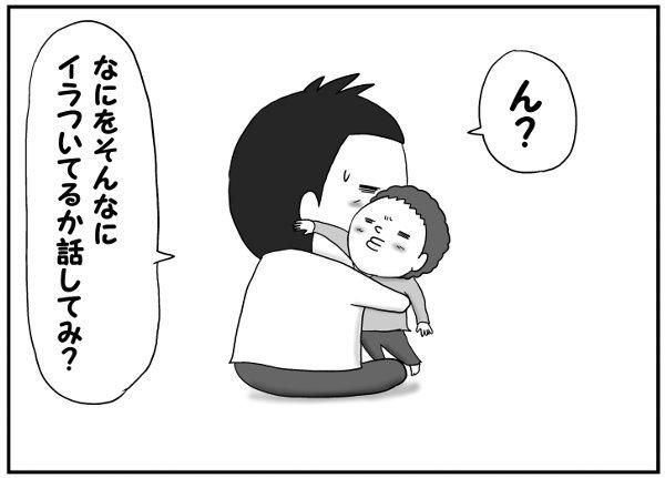 気づけば育児がルーティン化。息子と向き合おうと思った話の画像6