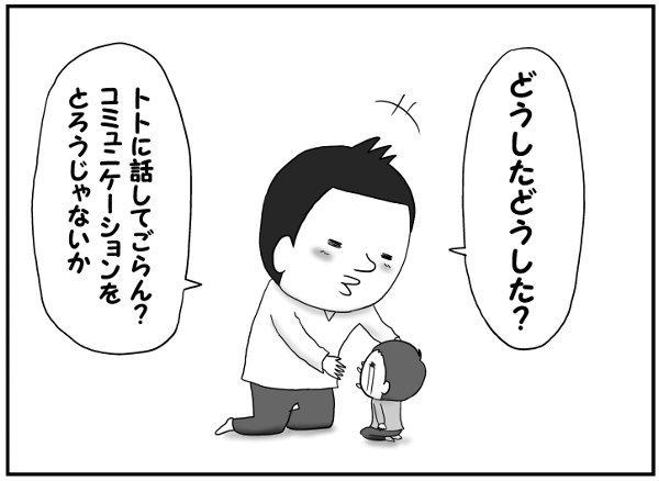 気づけば育児がルーティン化。息子と向き合おうと思った話の画像13