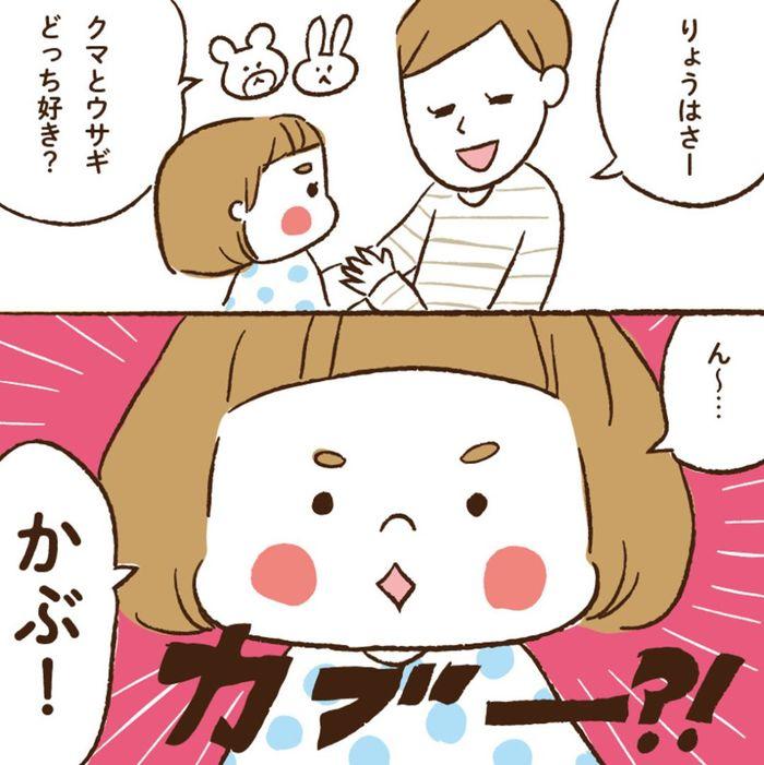 「……おしいっ(笑)!」覚えたての言葉を話す2歳さんの名言集♡の画像17