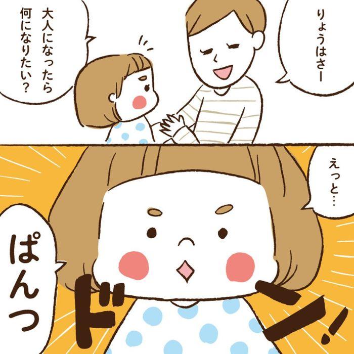 「……おしいっ(笑)!」覚えたての言葉を話す2歳さんの名言集♡の画像15
