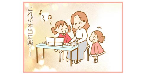 「送迎しなくて良い」だけじゃなかった!出張ピアノ教室がオススメな理由のタイトル画像