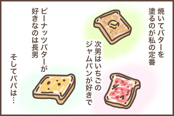 これってメジャーなの!?食パンに焼き海苔の衝撃!!の画像2