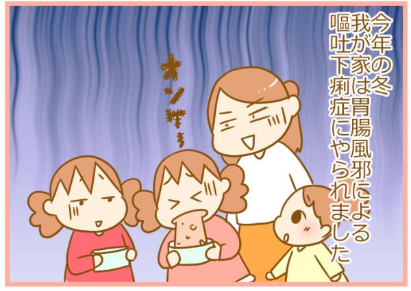 1歳児が胃腸風邪にかかるとこうなる!想像以上に大変だった話の画像1