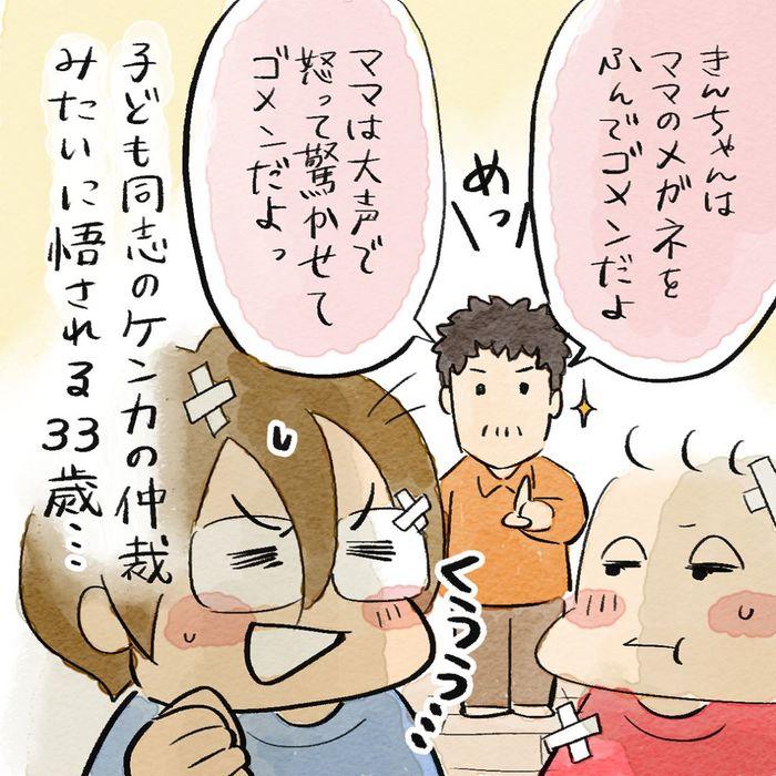 """「なぜ、その一言?!」3歳児との日常は""""珍発言""""の連続!の画像5"""