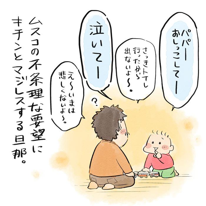 """「なぜ、その一言?!」3歳児との日常は""""珍発言""""の連続!の画像6"""