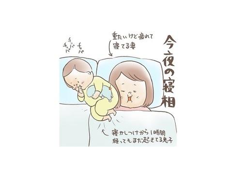 父の目線で母子を見ると…。パパの「定点観測」が楽しい育児日記のタイトル画像