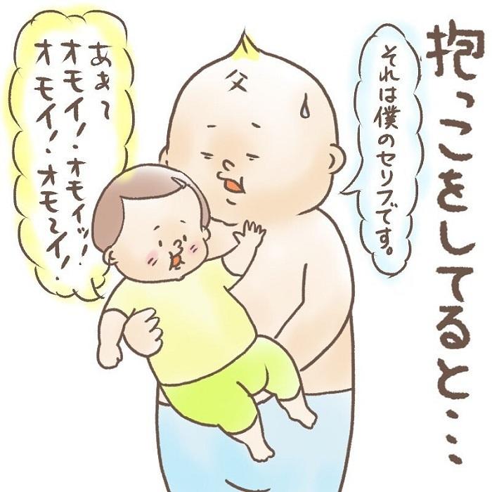 父の目線で母子を見ると…。パパの「定点観測」が楽しい育児日記の画像12