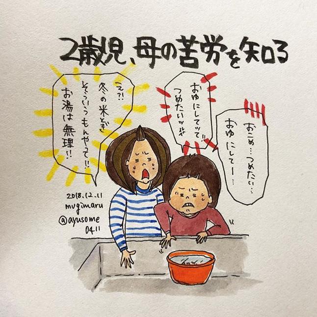 """「…小顔マッサージ?!」2歳にして娘の""""女子力""""が、母以上な件(笑)の画像18"""