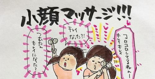 """「…小顔マッサージ?!」2歳にして娘の""""女子力""""が、母以上な件(笑)のタイトル画像"""
