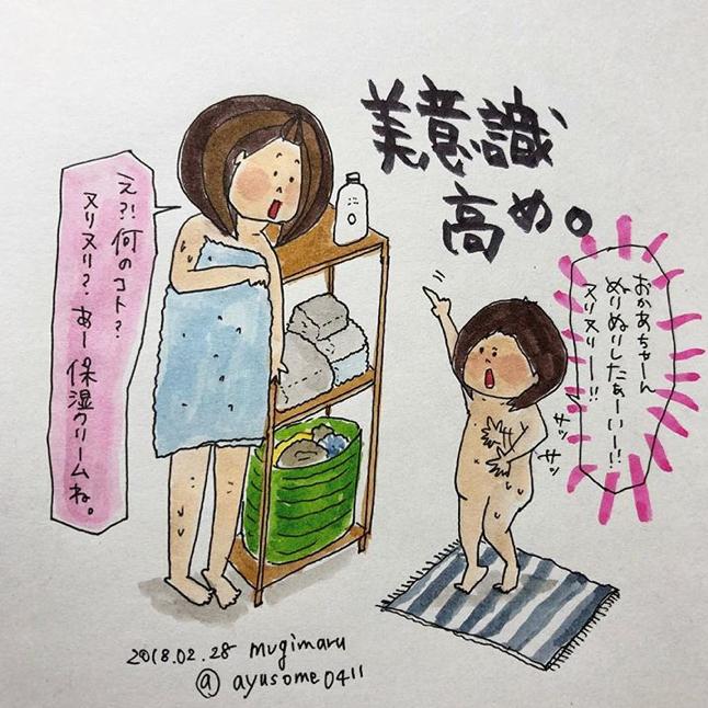 """「…小顔マッサージ?!」2歳にして娘の""""女子力""""が、母以上な件(笑)の画像7"""