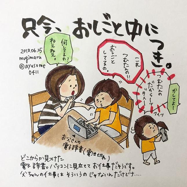 """「…小顔マッサージ?!」2歳にして娘の""""女子力""""が、母以上な件(笑)の画像16"""