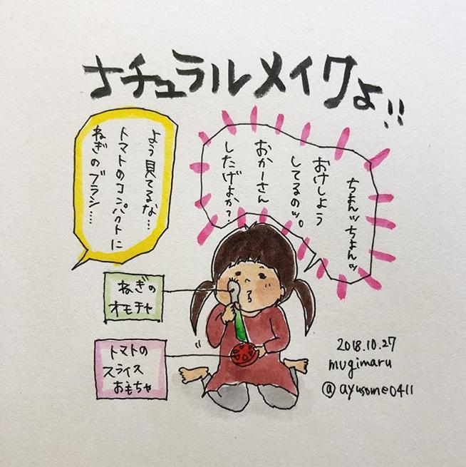 """「…小顔マッサージ?!」2歳にして娘の""""女子力""""が、母以上な件(笑)の画像5"""