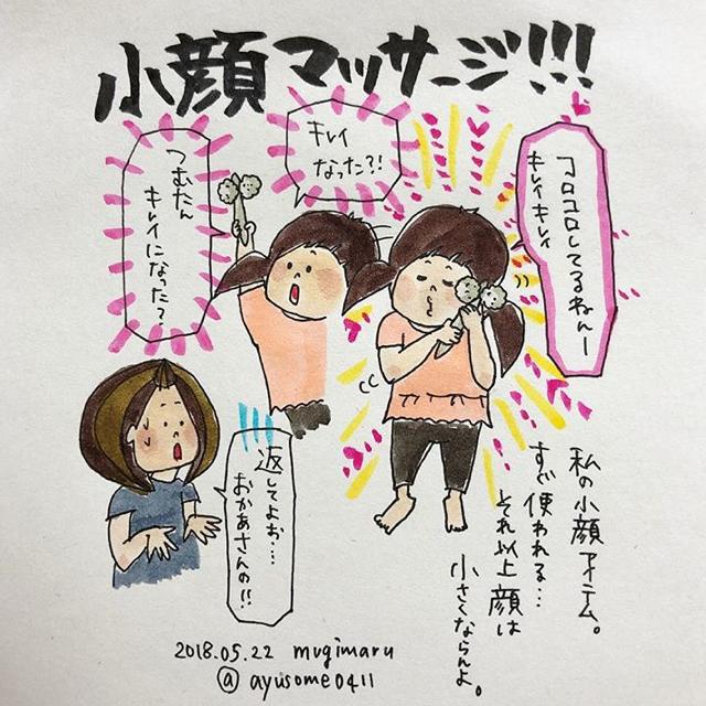 """「…小顔マッサージ?!」2歳にして娘の""""女子力""""が、母以上な件(笑)の画像9"""