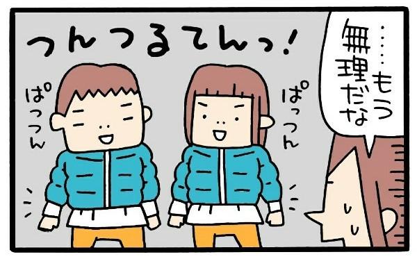 男女双子でも「お揃いコーデ派」だけど…。コート選びが意外と難しかった件の画像3