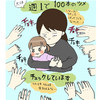"""「週一で100本の爪チェック!」4人年子育児はすべてが""""エンドレス""""なんですのタイトル画像"""