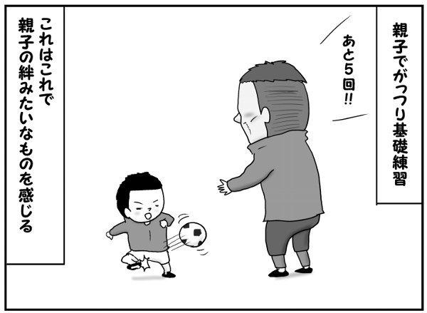 スポーツでわかる親子のタイプ。うちはまさかの・・・の画像7