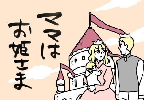 ママはねむり姫のアイコン